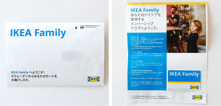 イケアファミリーカード届く【最新2020】