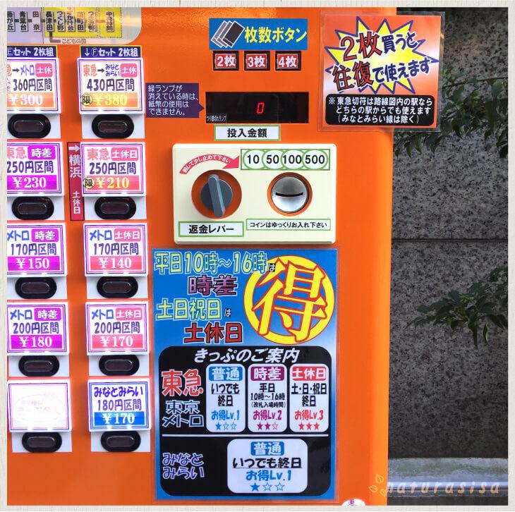 きっぷ名人自動販売機
