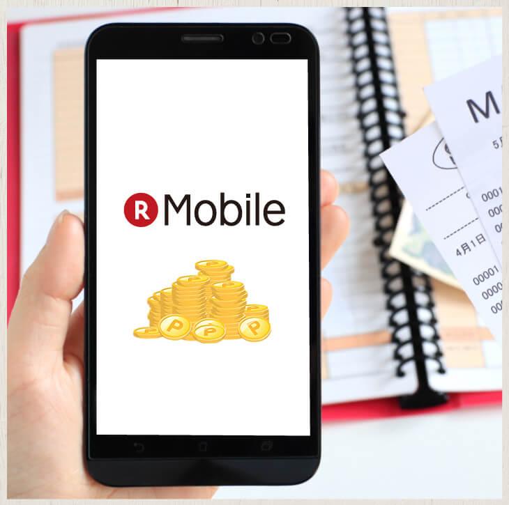 楽天モバイルにiPhoneそのままで乗り換え、毎月の料金が安くなった!ポイント使いで無料月も!