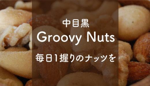 ナッツ専門店「グルーヴィナッツ」中目黒店限定のフレーバーを食べてみた!