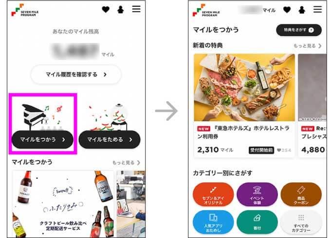イトーヨーカドーアプリのセブンマイル