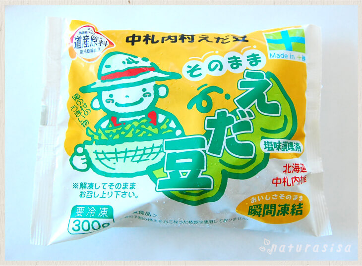 オイシックス冷凍野菜