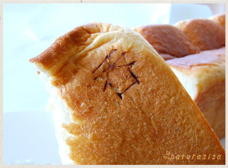俺のBakery&Cafe グランツリー武蔵小杉
