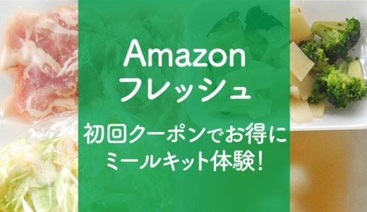 Amazonフレッシュでクーポンを使ってミールキット体験した口コミ!