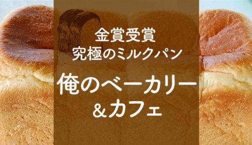 俺のベーカリー&カフェ武蔵小杉店限定「とうもろこしの食パン」と「俺の生食パン」の美味しい!