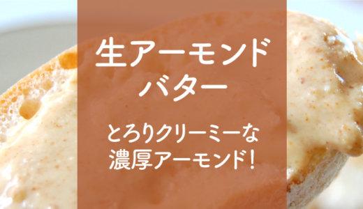 【生アーモンドバター】濃厚なペーストの使い方はパンやアイスにつけて味わう!