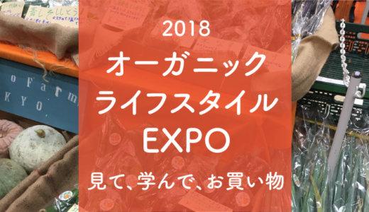 オーガニックライフスタイルEXPO【2018】体験レポ!