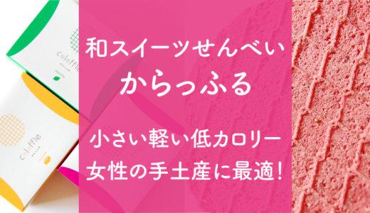 手土産におすすめスイーツせんべい【からっふる】軽い!小さい!低カロリー!