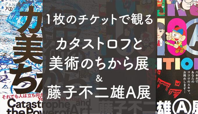カタストロフと美術のちから&藤子不二雄A展