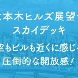 六本木ヒルズ展望台スカイデッキ