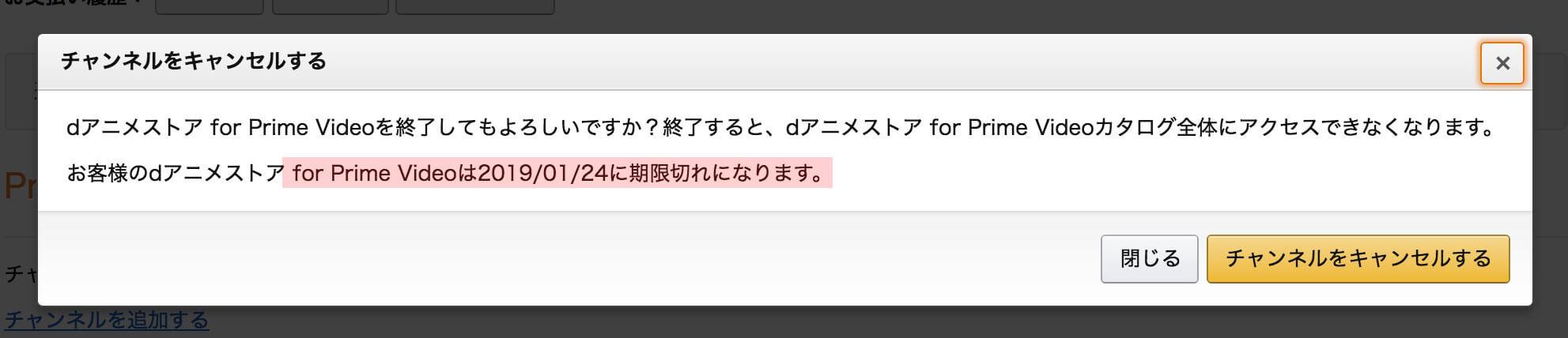 dアニメストアforAmazonプライム