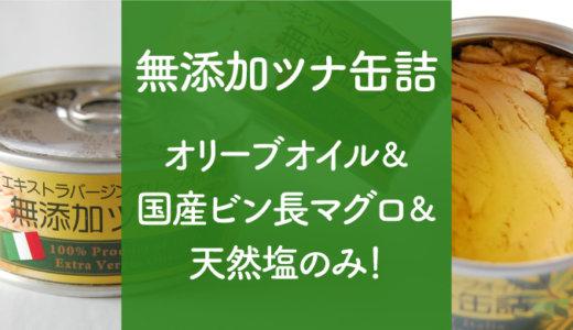 F&F「オリーブオイルツナ缶」食べ方広がる!パスタはもちろんそのままでも!