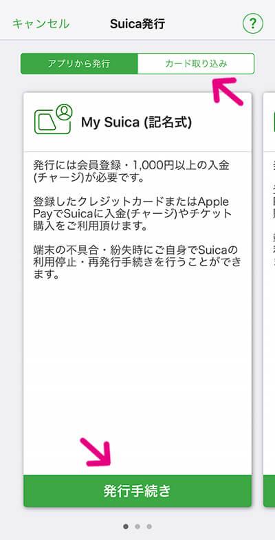 Suicaアップルペイ登録