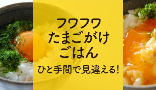 進化系?アレンジ卵がけご飯|ふわふわ白身ごはんの作り方