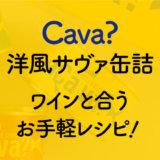 Cava?サヴァ缶詰