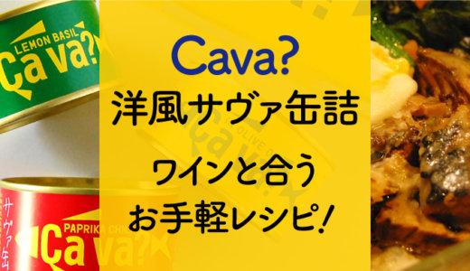 サヴァ缶【Cava?】レシピ動画でお手軽おつまみの完成!おすすめの国産オリーブオイル漬け