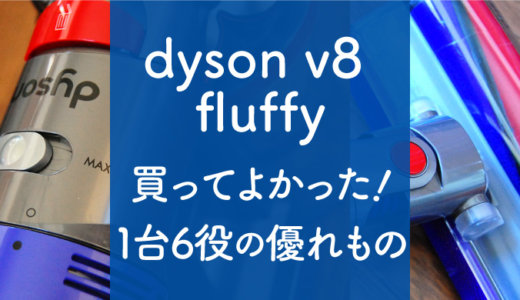 Dyson V8 fluffy(ダイソンv8フラフィ)充電時間や掃除方法、おすすめポイントを口コミ!