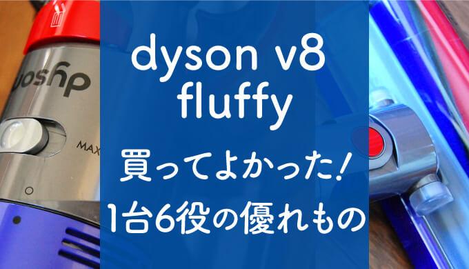 dyson-v8-fluffy