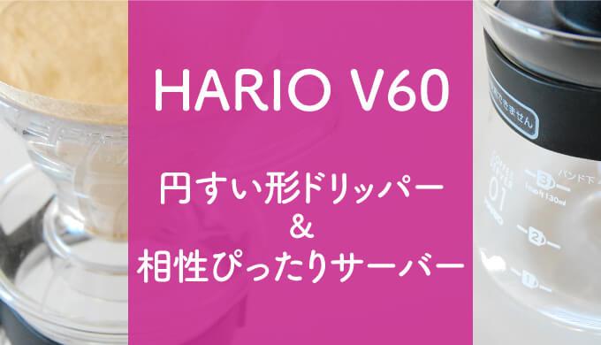 HARIOV60コーヒー