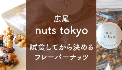 ナッツ専門店nuts tokyo広尾店|通販できるお土産ナッツと限定15食ピーナッツバターサンドを味わう