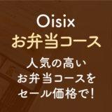 オイシックス弁当コース