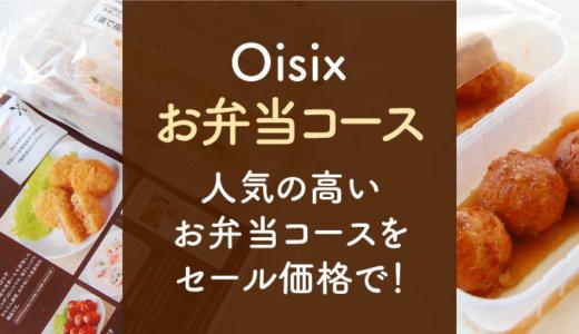Oisixお弁当コース口コミ!無添加だから毎日安心♡