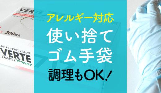 おすすめ使い捨てゴム手袋【アレルギー対応】調理に使える!手荒れやアトピーにも!