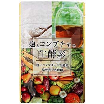麹とコンブチャ生酵素