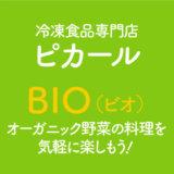picardピカール-BIO-オーガニック