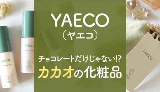 YAECO【ヤエコ】トラベルセットの口コミ!カカオを使った化粧品とは!?