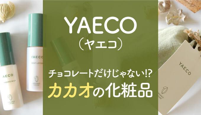 YAECOヤエコカカオトラベルセット