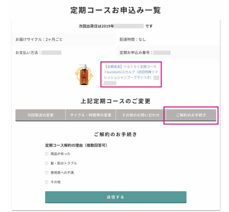 haru黒髪スカルプシャンプー解約方法kurokami