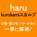 haruスカルププロ黒髪シャンプー口コミ