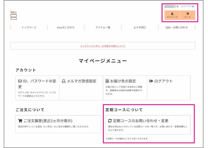 haru黒髪kurokamiスカルプ解約方法定期購入