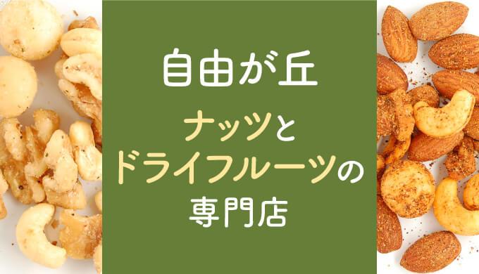 自由が丘ナッツ専門店&ドライフルーツ専門店