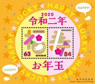 2020お年玉切手シート