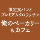 俺のベーカリー武蔵小杉グランツリー限定食パン&プレミアムクロワッサン
