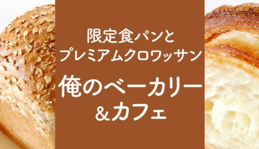 俺のベーカリー武蔵小杉店限定シリアルの食パン&クロワッサンをテイクアウト!