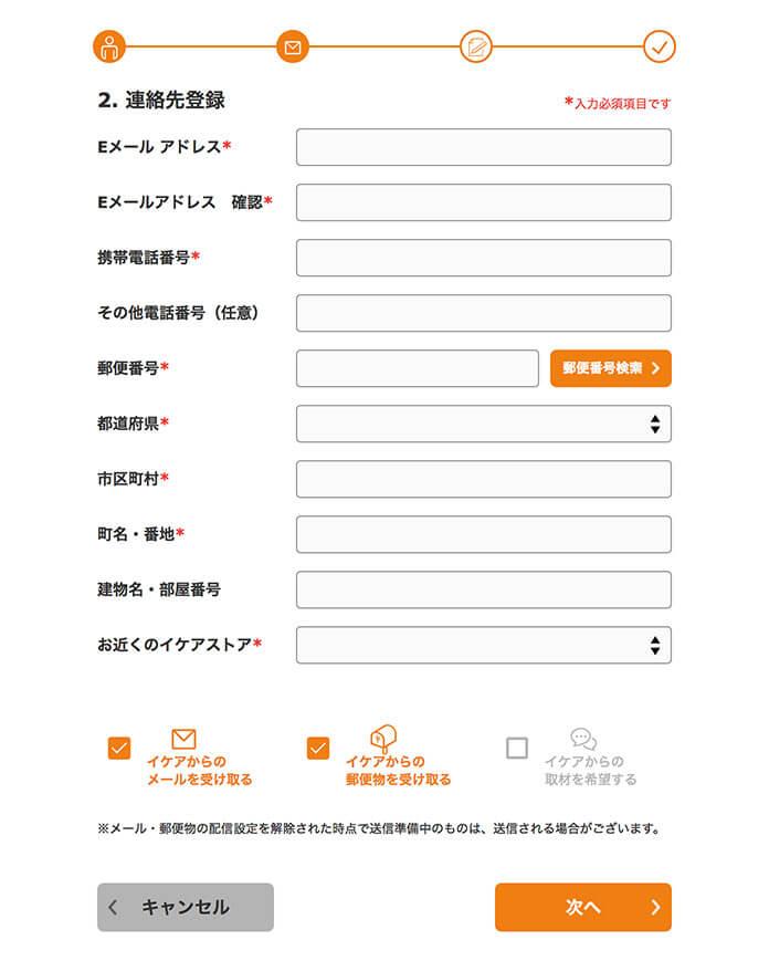 イケアファミリーメンバー登録チェックプレゼント