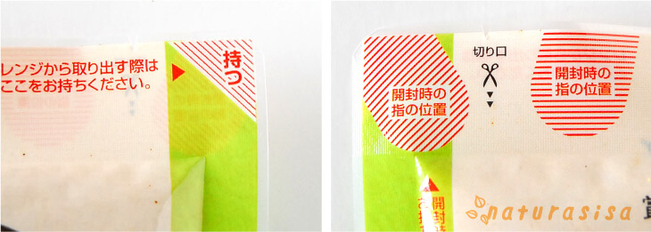 SBI発芽玄米の底力レンジパック