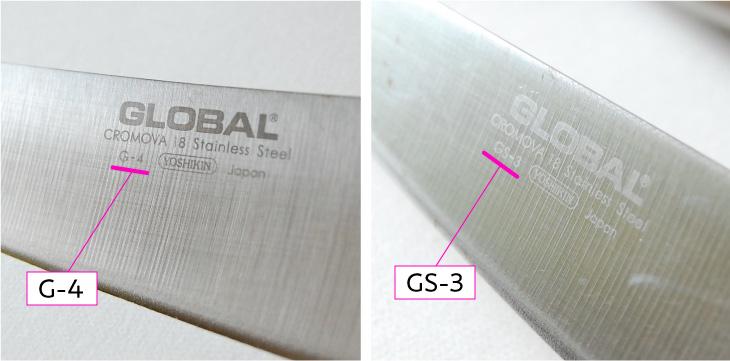 グローバル包丁G4とCS3の品番