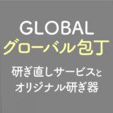 グローバル包丁研ぎ直しサービス&自分で研ぐスピードシャープナー