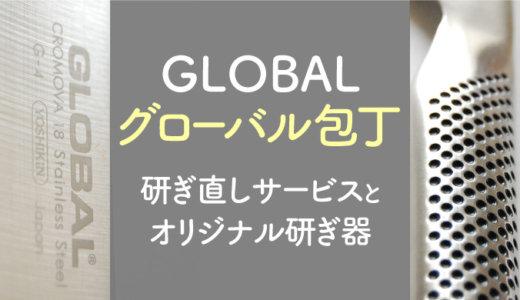 GLOBAL包丁研ぎ直しサービス&自分で研ぐスピードシャープナーを使ってみた!