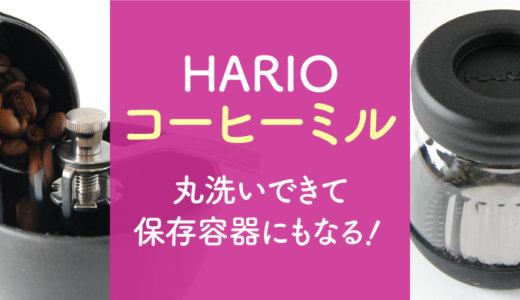 HARIOハリオ手挽きセラミックコーヒーミルを使ってみた口コミ!