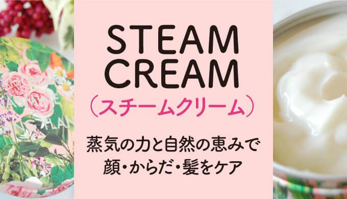 steamcreamスチームクリーム