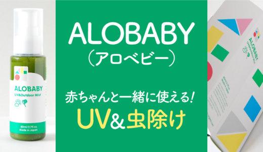 【口コミ】アロベビーUV&虫除けミストで赤ちゃんも大人も一緒に日焼け止め!