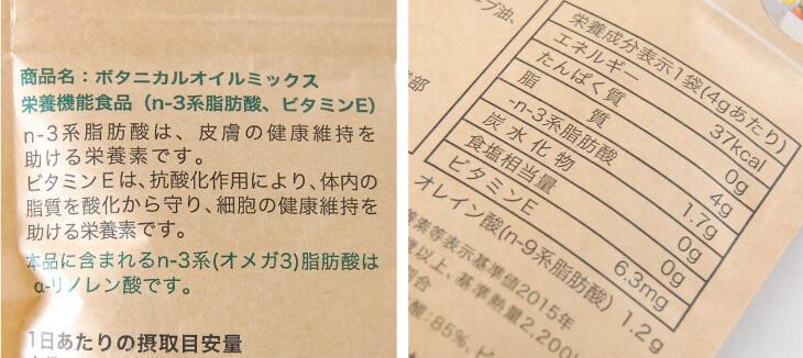 ボタニカルオイルミックス(アマニ・えごま・オリーブ・アボガド)