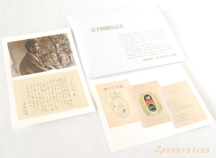 日本近代文学館の特別展お土産