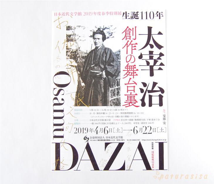 日本近代文学館で太宰治の特別展