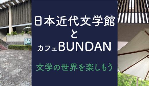 日本近代文学館とカフェBUNDANで文学に浸り、和館洋館を見学!駒場公園で1日楽しもう!